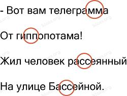 Ответ по Русскому языку 2 класс рабочая тетрадь Канакина 1 часть страница 53 упражнение 115