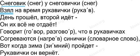 Ответ по Русскому языку 2 класс рабочая тетрадь Канакина 1 часть страница 62 упражнение 137