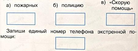 Окружающий мир 2 класс рабочая тетрадь Плешаков 1 часть страница 76 задание 3