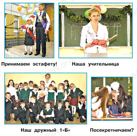 Окружающий мир 1 класс учебник Плешаков 2 часть стр 22
