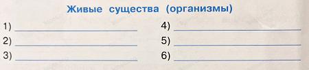 Окружающий мир 3 класс рабочая тетрадь Плешаков 1 часть страница 6 задание 3