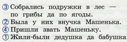 Ответ по Русскому языку 2 класс рабочая тетрадь Канакина 1 часть страница 7 упражнение 10