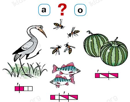 Азбука 1 класс 1 часть ответы страница 26 задание 1