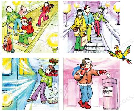 Окружающий мир 2 класс учебник Плешаков 2 часть стр 58-1-2