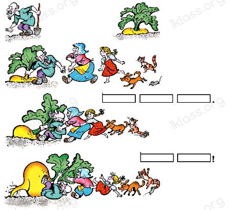 Азбука 1 класс 1 часть ответы страница 7 задание 1