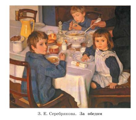 Русский язык 2 класс учебник Канакина упр 133