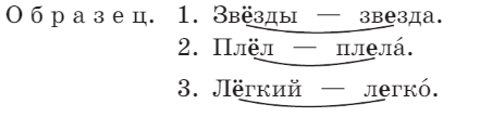 Русский язык 2 класс учебник Канакина упр 155