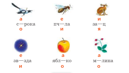 Русский язык 2 класс учебник Канакина упр 172