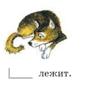 Русский язык 2 класс учебник Канакина упражнение 42 страница 36