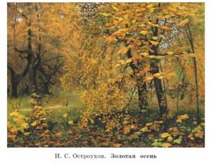 Русский язык 2 класс учебник Канакина упражнение 47 страница 39